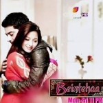 Group logo of Beintehaa