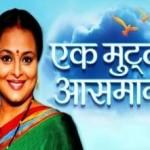 Group logo of Ek Mutthi Aasman